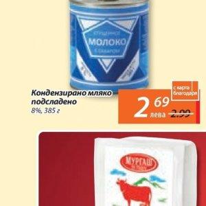 Кондензирано мляко в T MARKET
