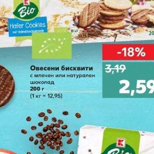Бисквити в Kaufland хипермаркет