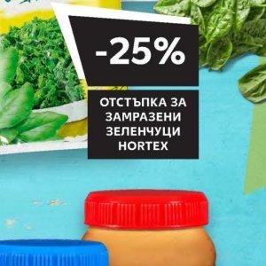 Замразени зеленчуци в Kaufland хипермаркет