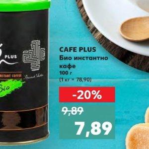 Кафе в Kaufland хипермаркет