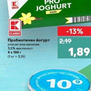 Йогурт в Kaufland хипермаркет