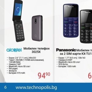 Мобилен телефон в Технополис
