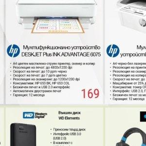 Принтер в Технополис