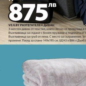 Възглавница в JYSK