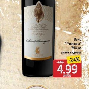 Вино в Дар