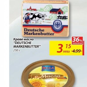 Масло deutsche markenbutter Deutsche Markenbutter в T MARKET