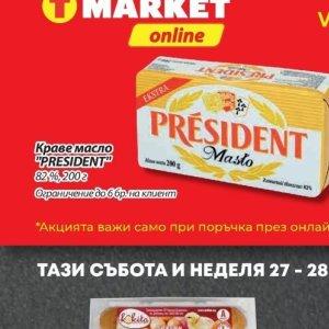 Масло president  в T MARKET