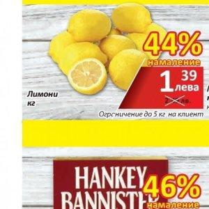 Лимони в T MARKET