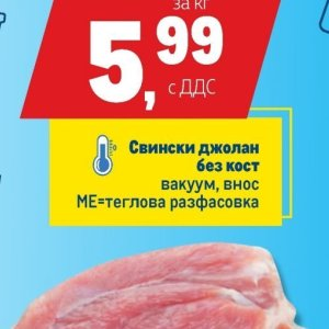 Свински джолан в МЕТРО