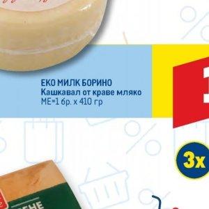 Масло в МЕТРО