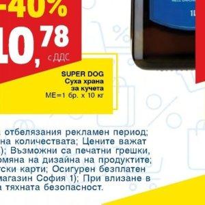 Храна за кучета в МЕТРО