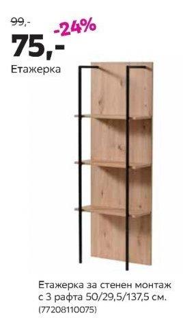 Етажерка в Mömax