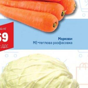 Моркови в МЕТРО