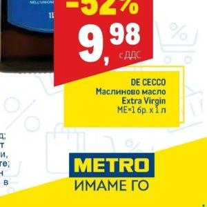 Маслиново масло в МЕТРО