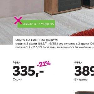 Скрин в Mömax