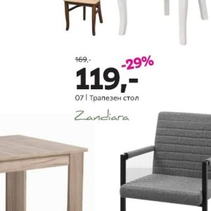 Трапезен стол в Mömax