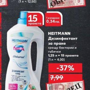 Дезинфектант в Kaufland хипермаркет