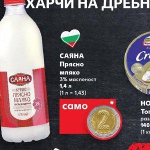 Прясно мляко в Kaufland хипермаркет