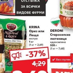 Ориз krina  в Kaufland хипермаркет