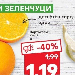 Портокали в Kaufland хипермаркет
