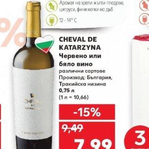 Бяло вино в Kaufland хипермаркет