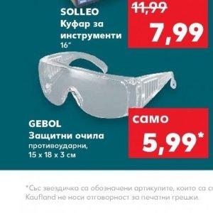 Очила в Kaufland хипермаркет