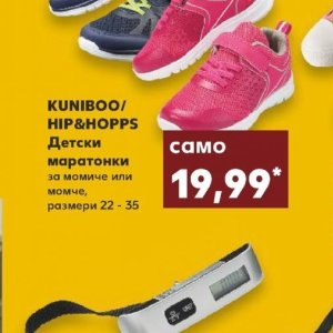 Детски маратонки в Kaufland хипермаркет