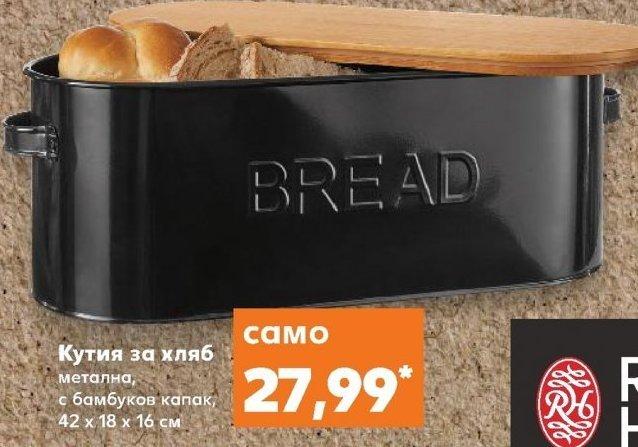 Кутия за хляб в Kaufland хипермаркет