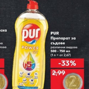 Препарат за съдове pur PUR в Kaufland хипермаркет
