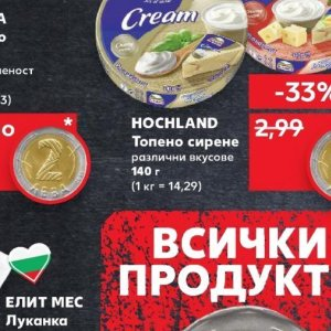 Топено сирене в Kaufland хипермаркет