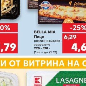 Пица в Kaufland хипермаркет