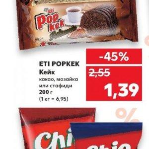 ETI в Kaufland хипермаркет