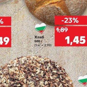 Хляб вита  в Kaufland хипермаркет