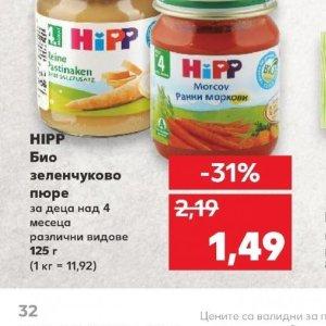 HIPP в Kaufland хипермаркет