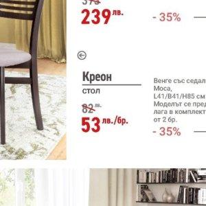 Стол в Мебели Виденов