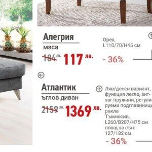 Диван в Мебели Виденов