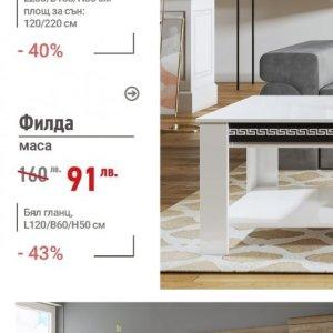 Маса в Мебели Виденов