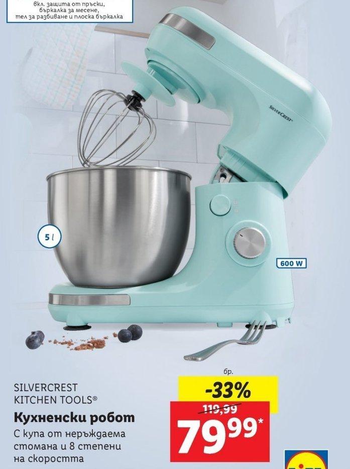Кухненски робот в ЛИДЛ