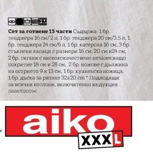 Ножица в Aiko