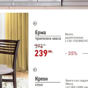 Трапезна маса в Мебели Виденов