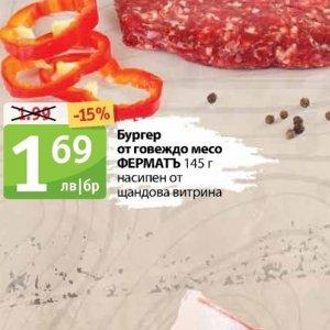 Говеждо месо в Фантастико