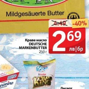 Масло deutsche markenbutter Deutsche Markenbutter в Фантастико