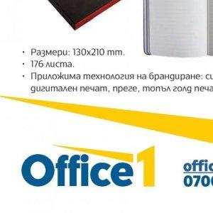 Печат в Office 1