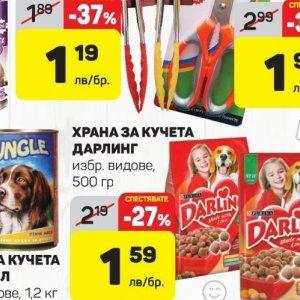 Храна за кучета в EDEA