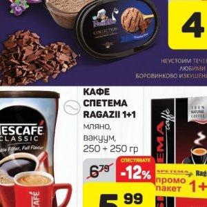 Кафе в EDEA