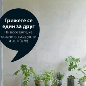 Етажерка в JYSK