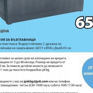 Комплект мебели в JYSK