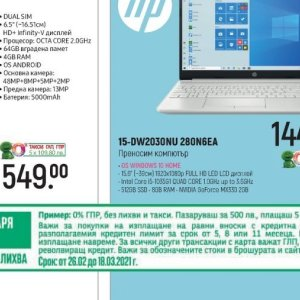 Лаптоп в ЗОРА