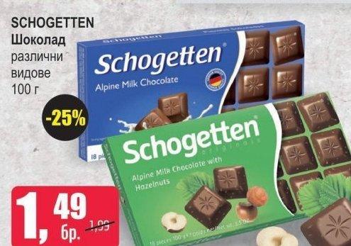 Шоколад в Супермаркети CBA