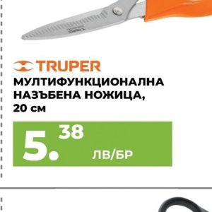 Ножица в Profimag